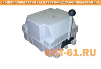 контроллеры ККТ-61, ККТ-62, ККТ-63