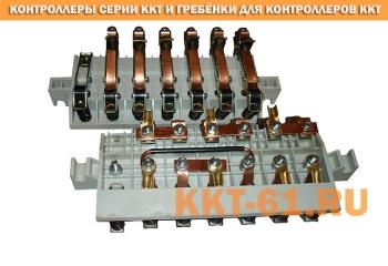 гребёнки для ККТ-61, ККТ-62, ККТ-63