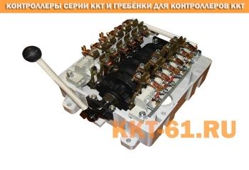 контроллеры крановые ККТ-60